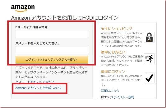 FODプレミアムアマゾン5