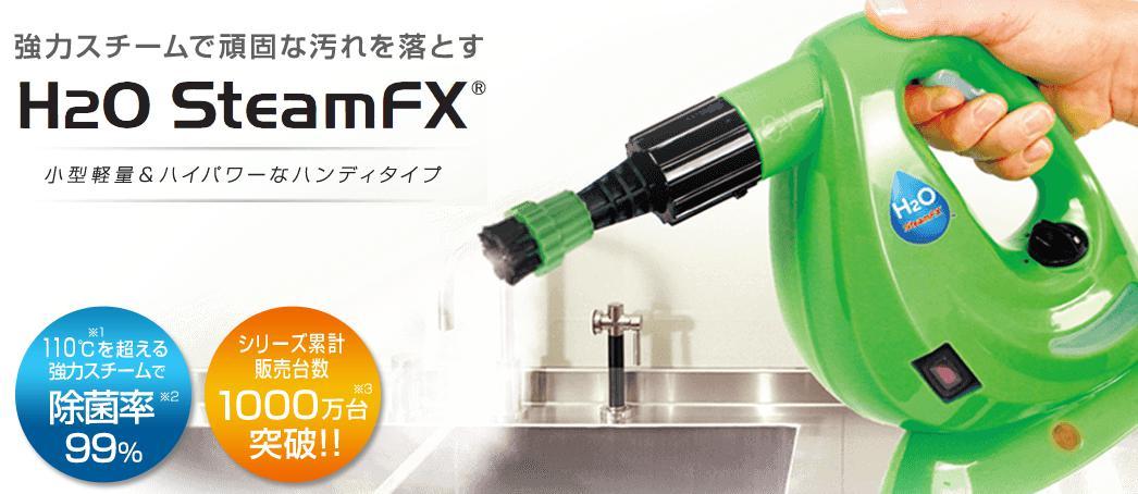 H2OスチームFXスチームクリーナー 口コミ評判
