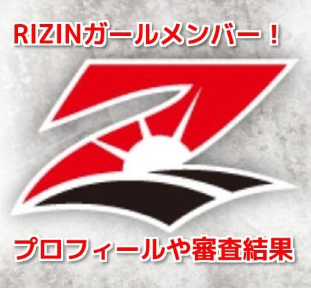 RIZINガールメンバー