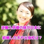 藤岡麻美(ディーンフジオカの妹)