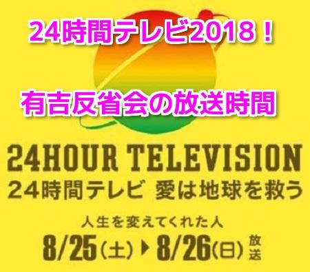 24時間テレビ2018 有吉反省会