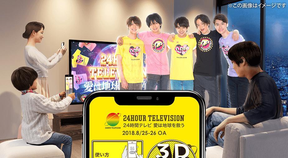 24時間テレビ2018ARMR