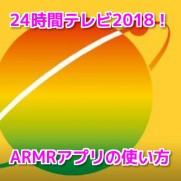 24時間テレビ2018ARMRアプリ