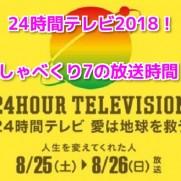 24時間テレビ2018しゃべくり7