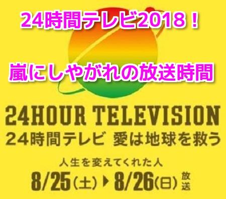 24時間テレビ2018 嵐にしやがれ