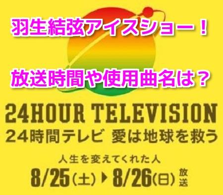 24時間テレビ2018羽生結弦アイスショー