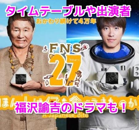 27時間テレビ2018