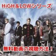 HiGH&LOWシリーズ