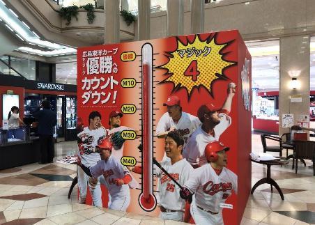 広島カープ優勝セールパレード 開催時期