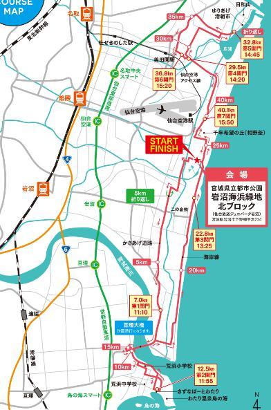 東北みやぎ復興マラソン コースマップ