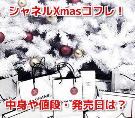 シャネルクリスマスコフレ