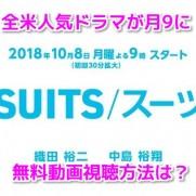 スーツ(月9)