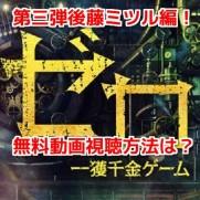 ゼロ一攫千金ゲームスピンオフ後藤ミツル編