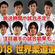 世界柔道選手権2018