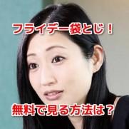 壇蜜フライデー ファイナル袋とじ無料