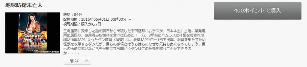 壇蜜フライデーファイナル袋とじ 無料FOD