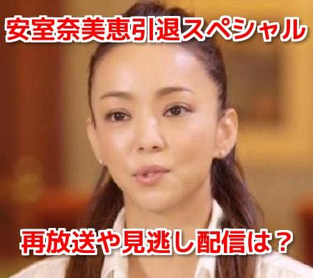 安室奈美恵引退スペシャル9月18日