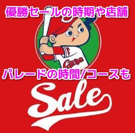 広島カープ優勝セールパレード