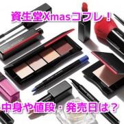 資生堂クリスマスコフレ
