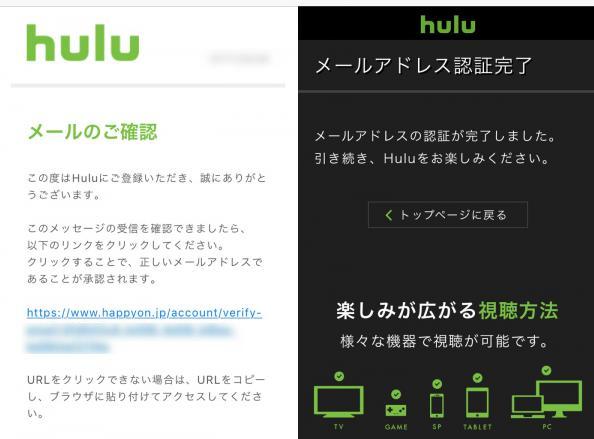 Hulu登録方法7