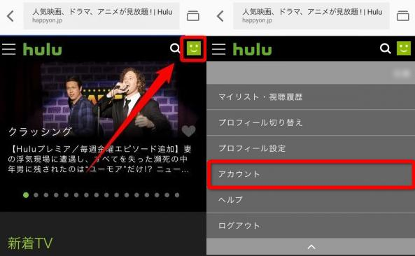 Hulu解約手順2