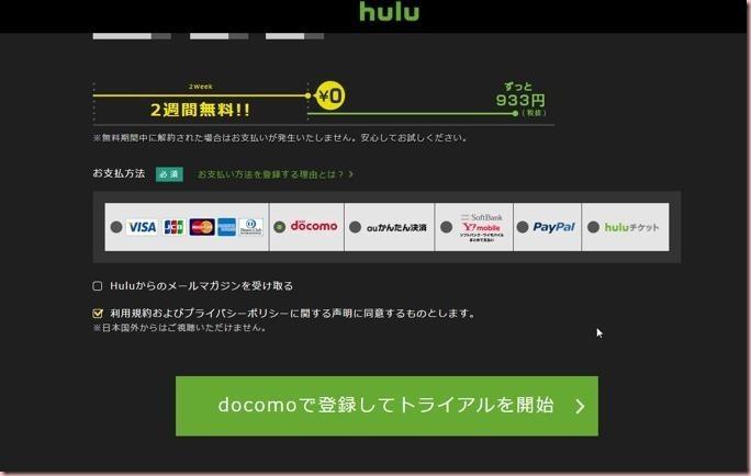 Hulu登録方法11