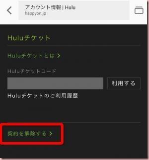 Hulu解約手順3