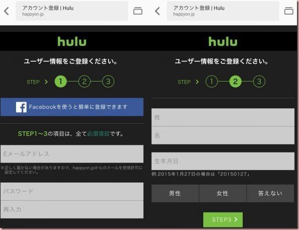 Hulu登録方法3