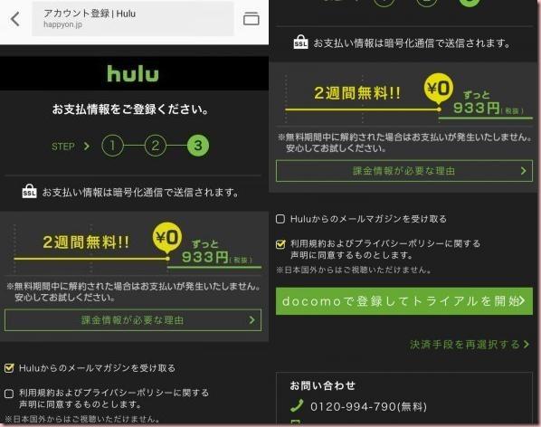 Hulu登録方法4