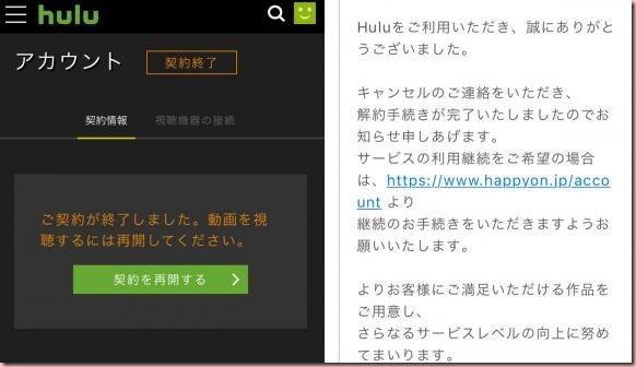 Hulu解約手順6