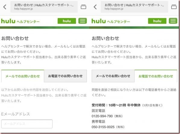 Hulu解約手順8