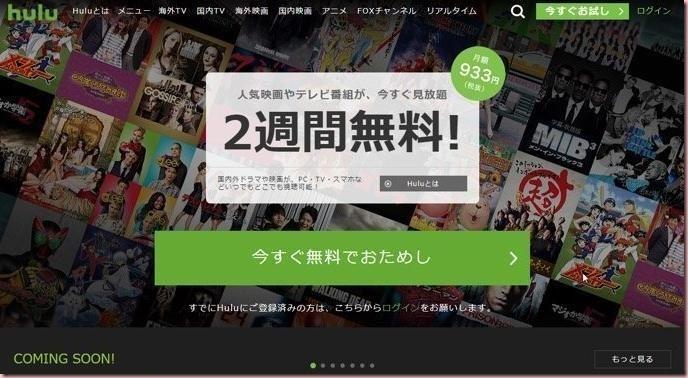 Hulu登録方法9