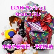 LUSH(ラッシュ)クリスマスコフレ