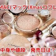 MAC(マック)クリスマスコフレ