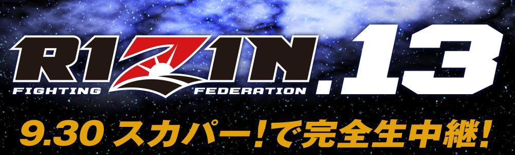 RIZIN13 動画視聴方法