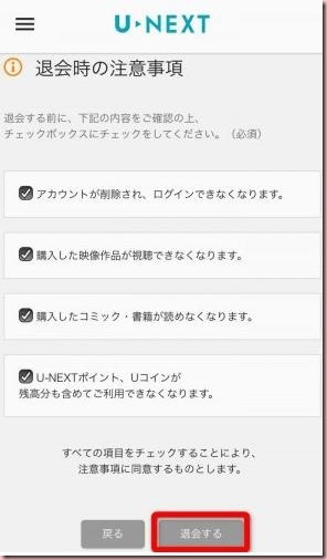 U-NEXT解約15