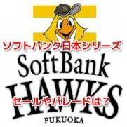 ソフトバンク日本シリーズ優勝セールパレード