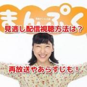 まんぷく7話~12話