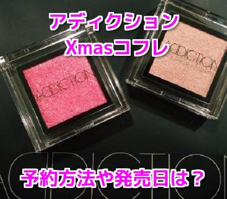 アディクションクリスマスコフレ
