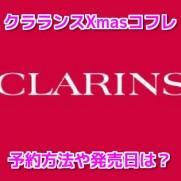 クラランスクリスマスコフレ