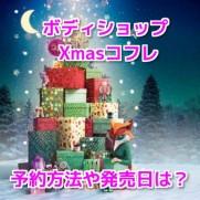 ボディショップクリスマスコフレ