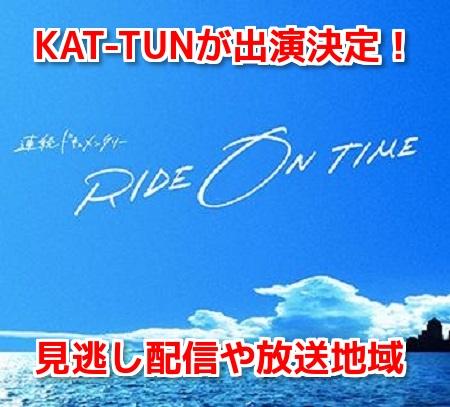 ライドオンタイム(KAT-TUNドキュメント)