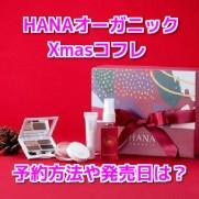 HANA(ハナ)オーガニッククリスマスコフレ