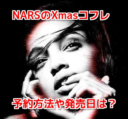 NARS(ナーズ)クリスマスコフレ