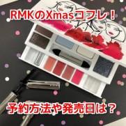 RMKクリスマスコフレ