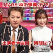 UTAGE!秋の祭典2018