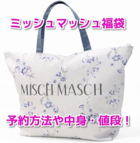 ミッシュマッシュ 福袋