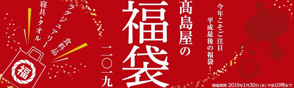 高島屋福袋 発売日