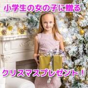 クリスマスプレゼント小学生の女の子
