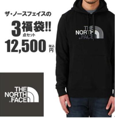 ノースフェイス福袋4